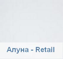 aluna retail